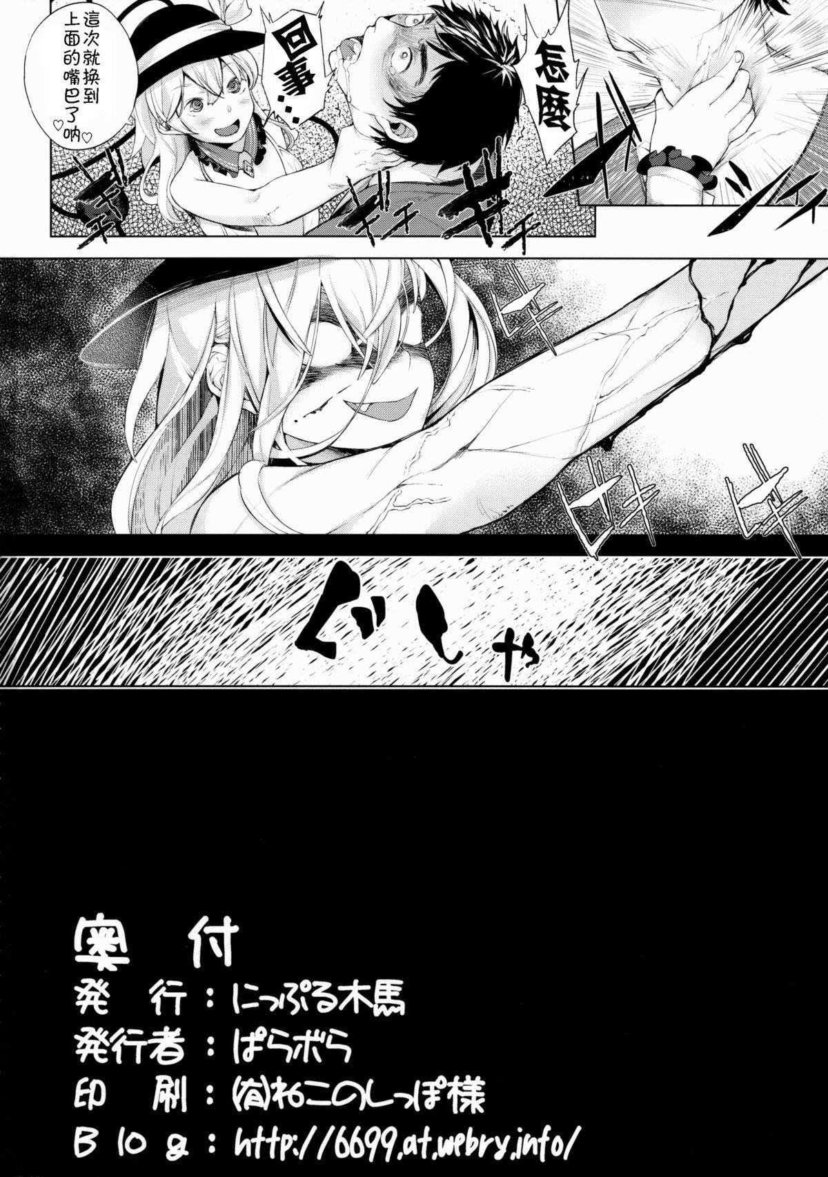 SUPER HARD Hatsujou Imouto 2 21