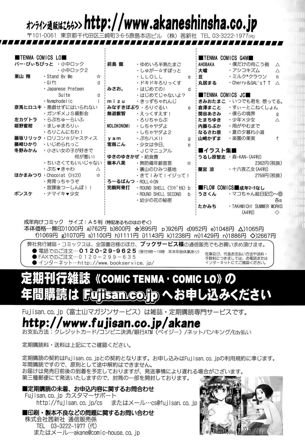 COMIC Tenma 2015-11 409