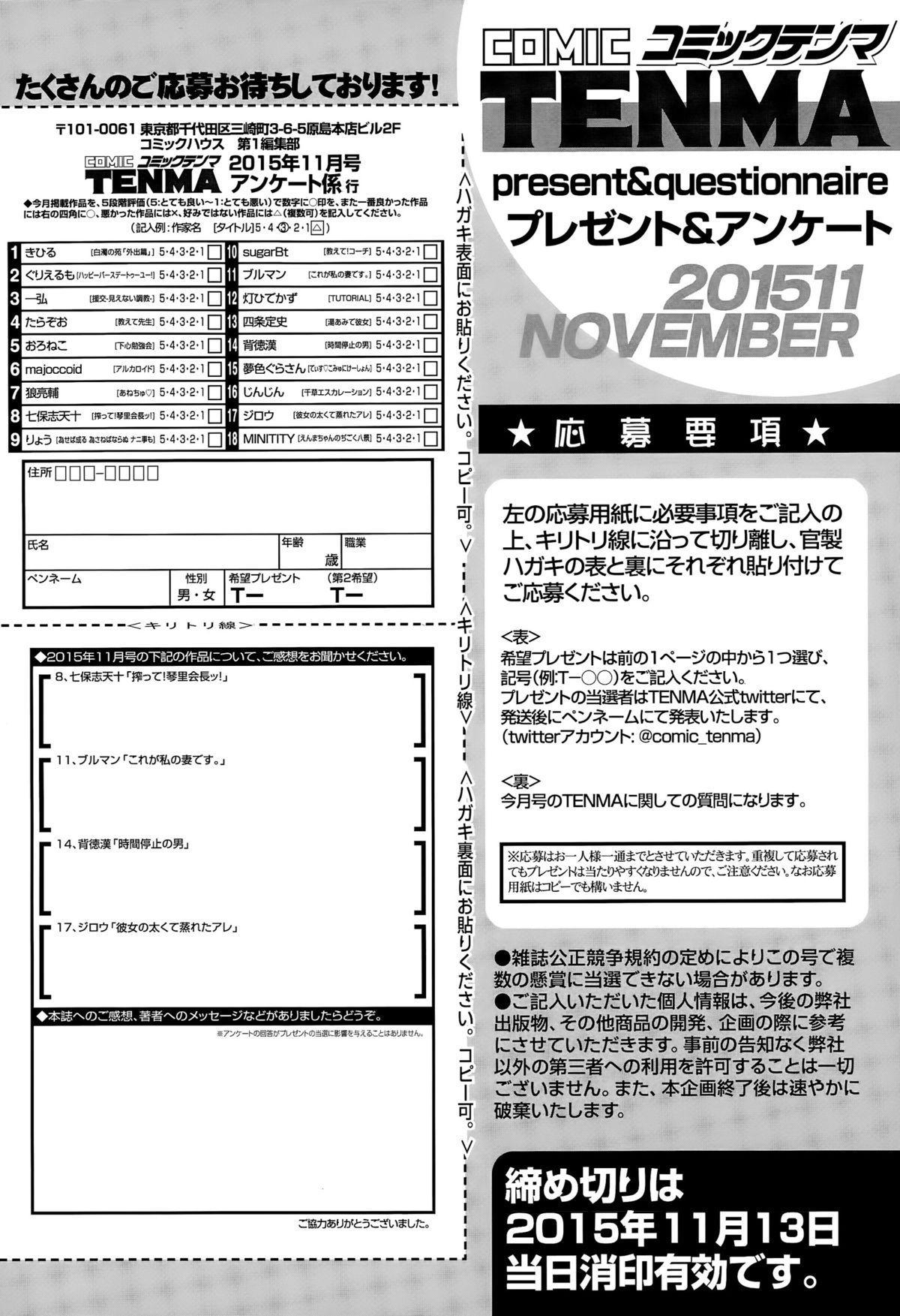 COMIC Tenma 2015-11 414