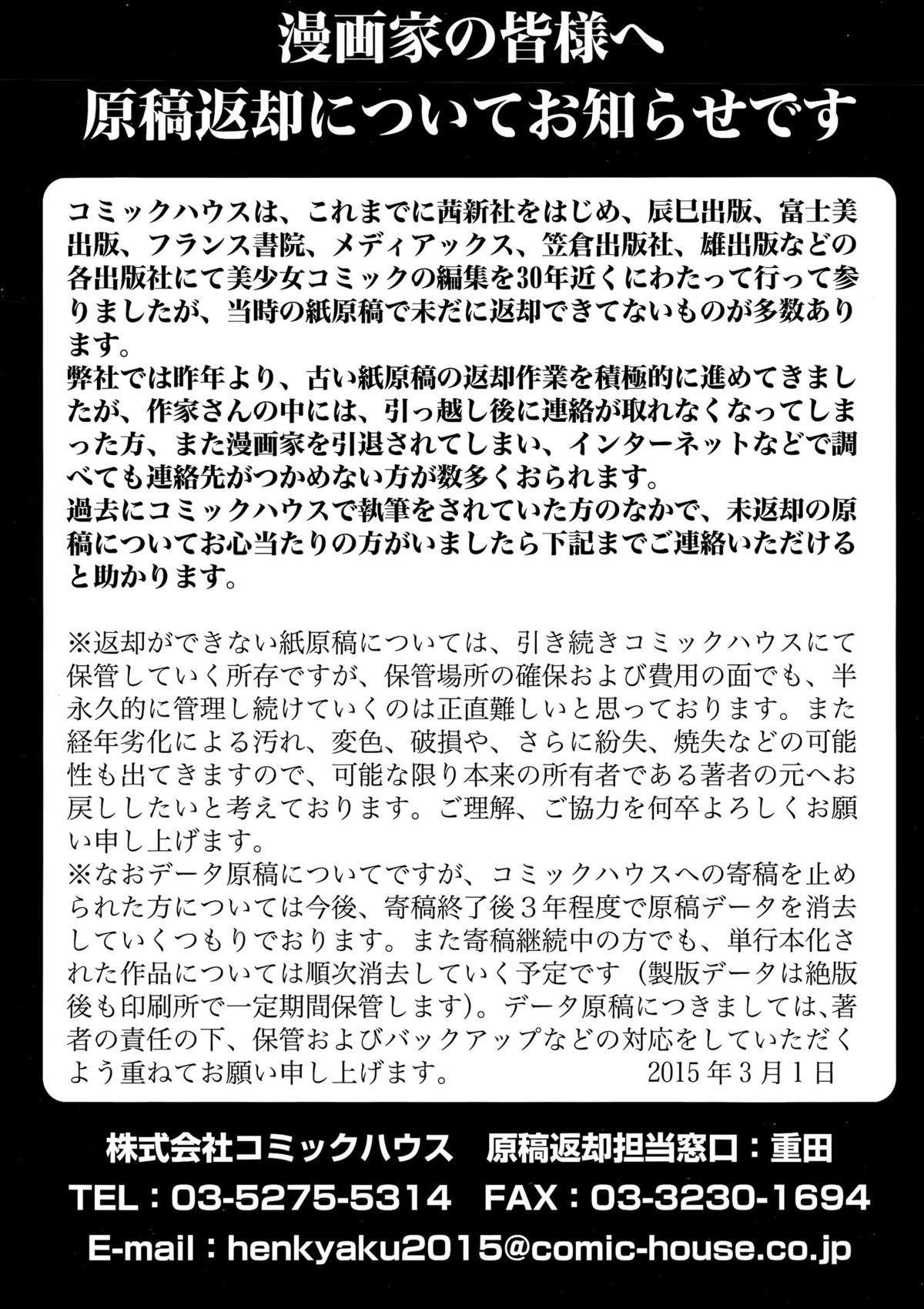 COMIC Tenma 2015-11 416