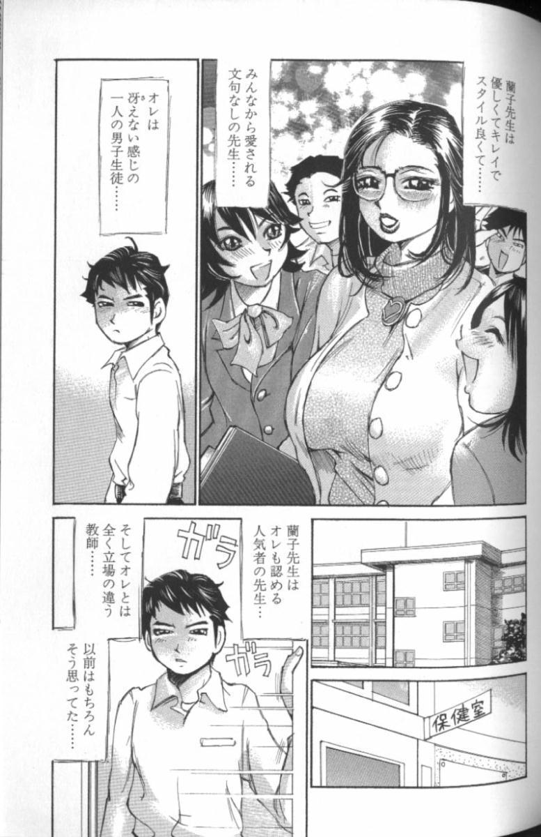Ryoukan Shikou 111