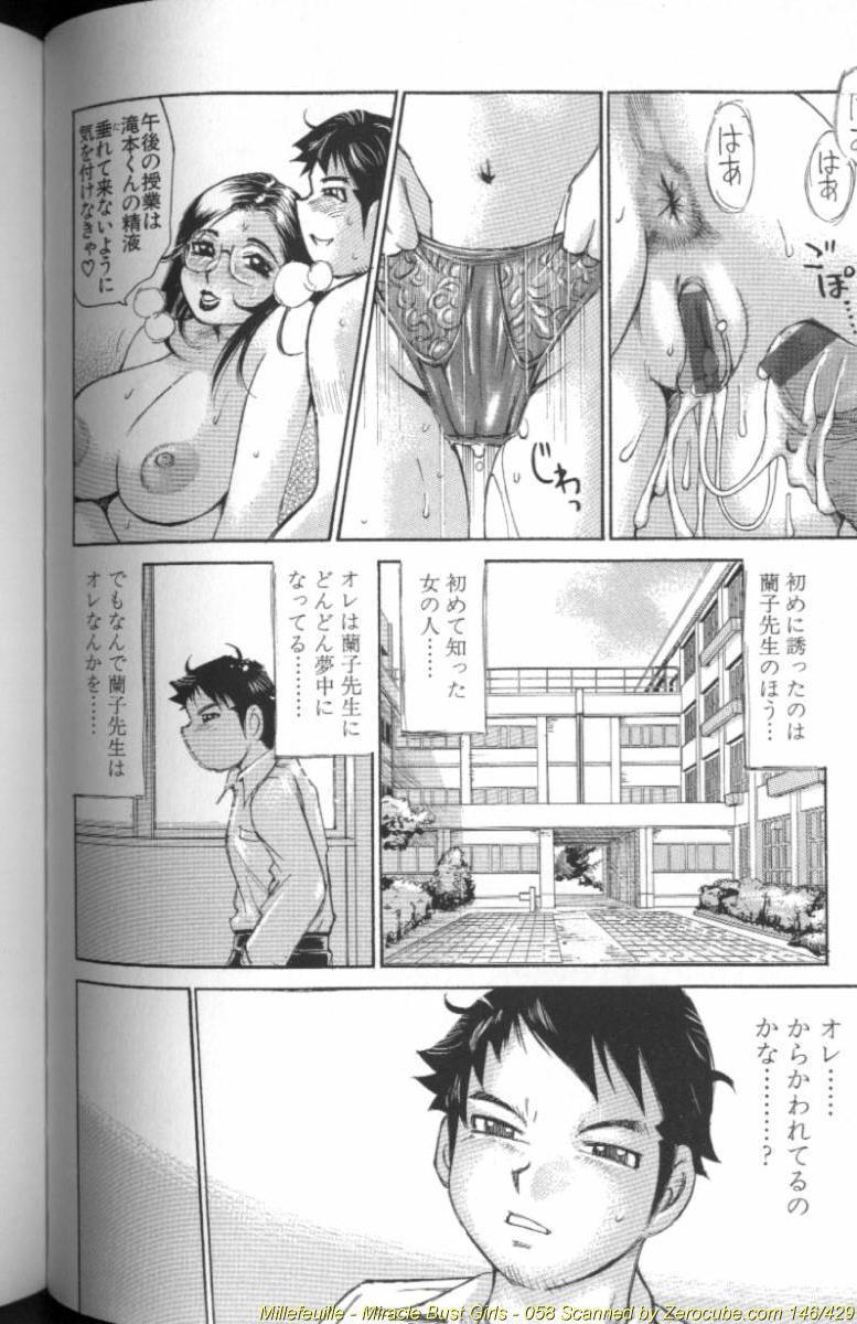 Ryoukan Shikou 116