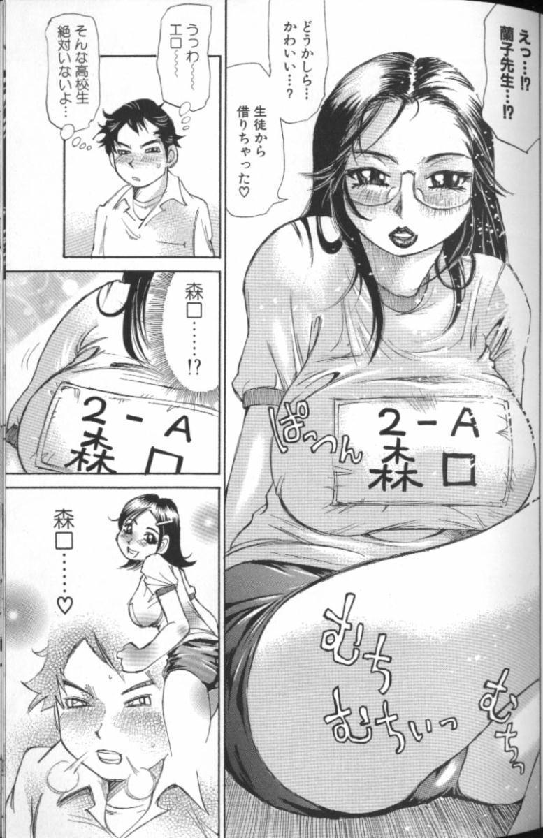 Ryoukan Shikou 117