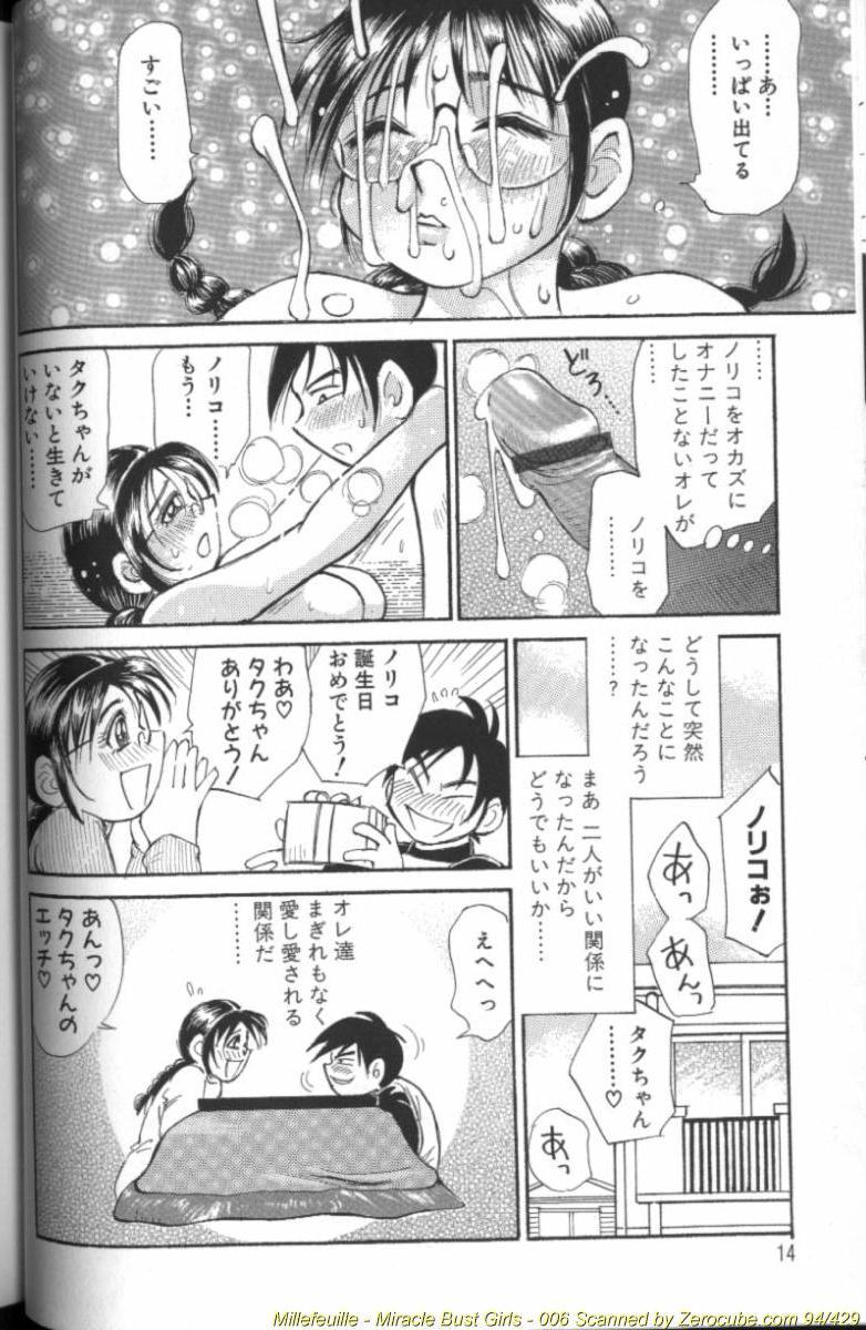 Ryoukan Shikou 12