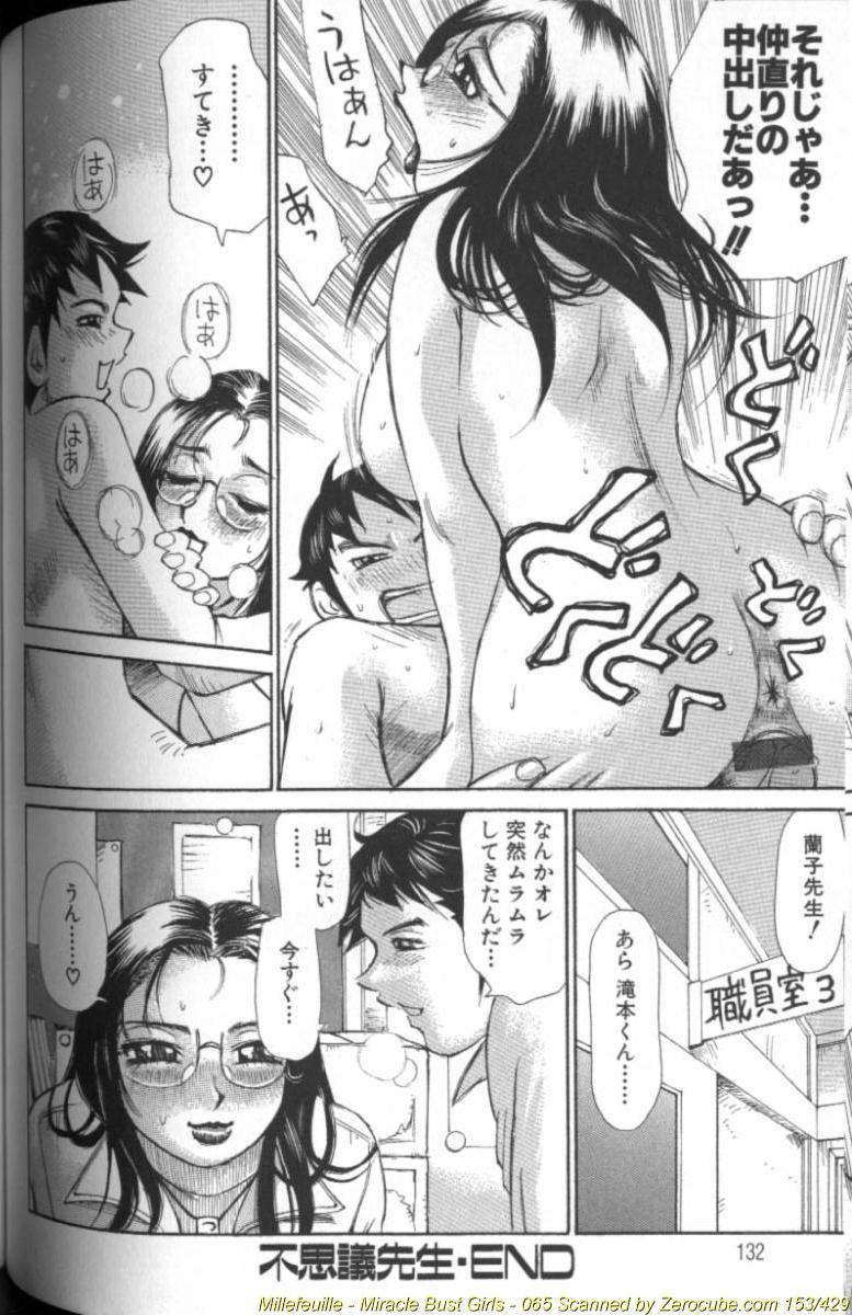 Ryoukan Shikou 130
