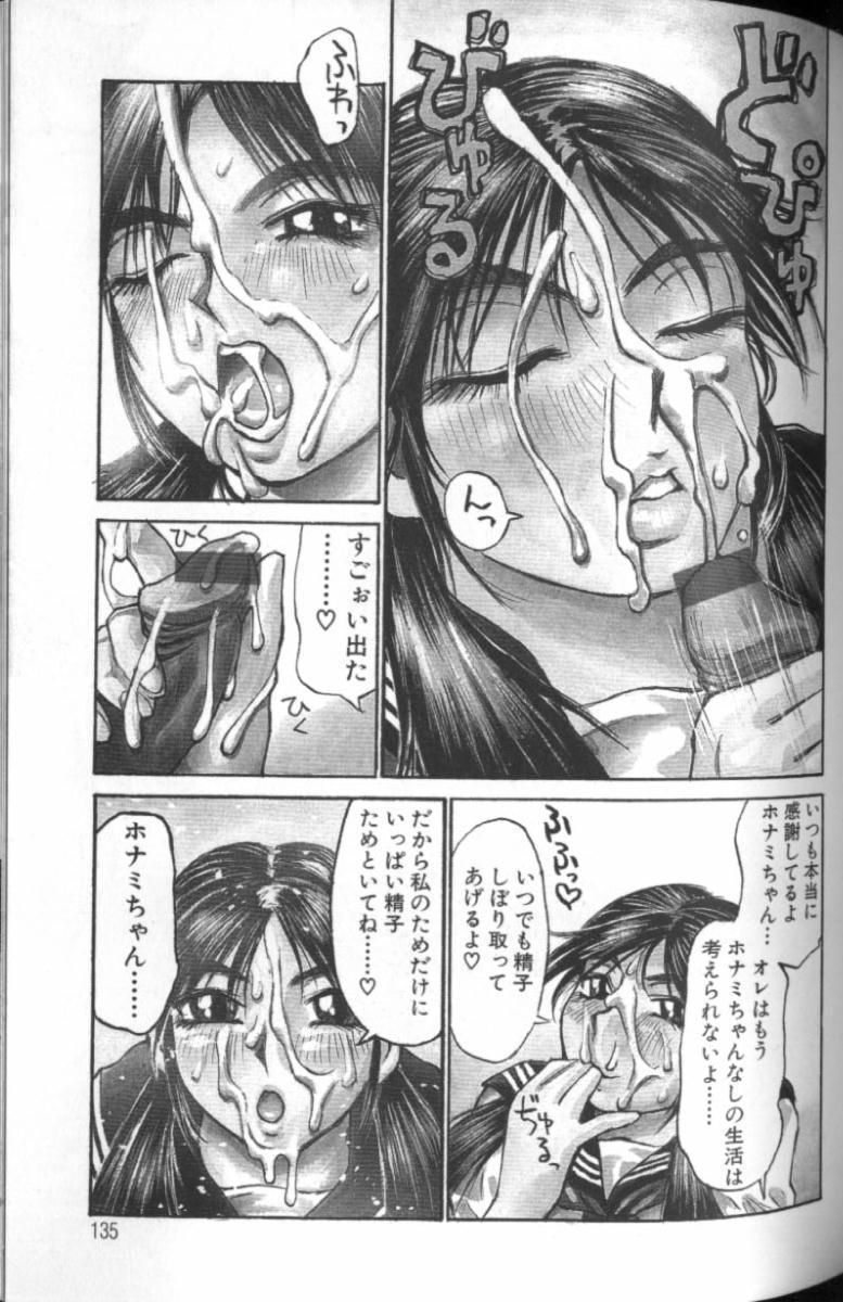 Ryoukan Shikou 133
