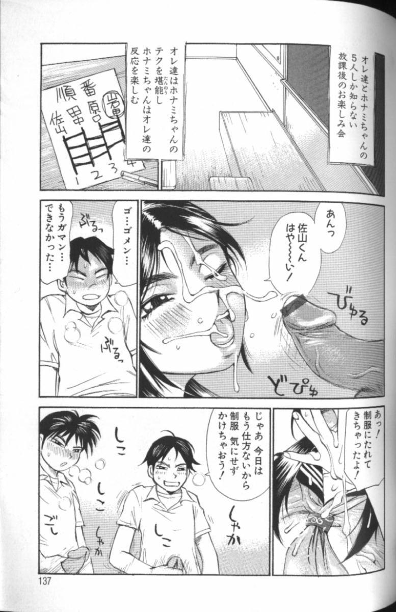 Ryoukan Shikou 135