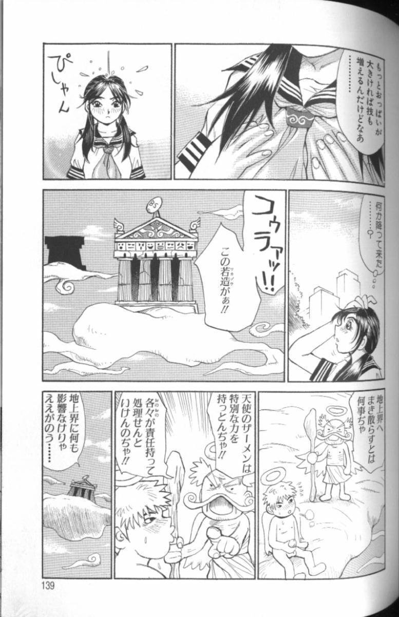 Ryoukan Shikou 137