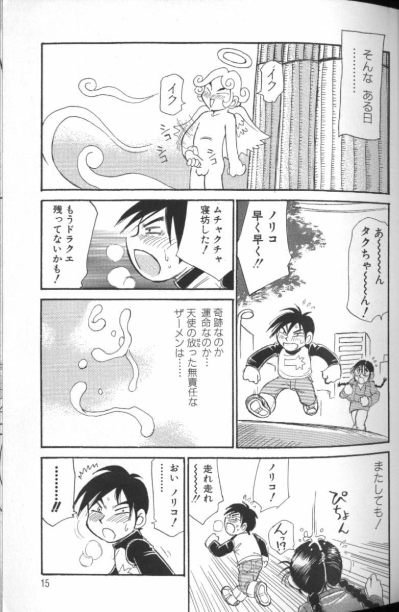 Ryoukan Shikou 13