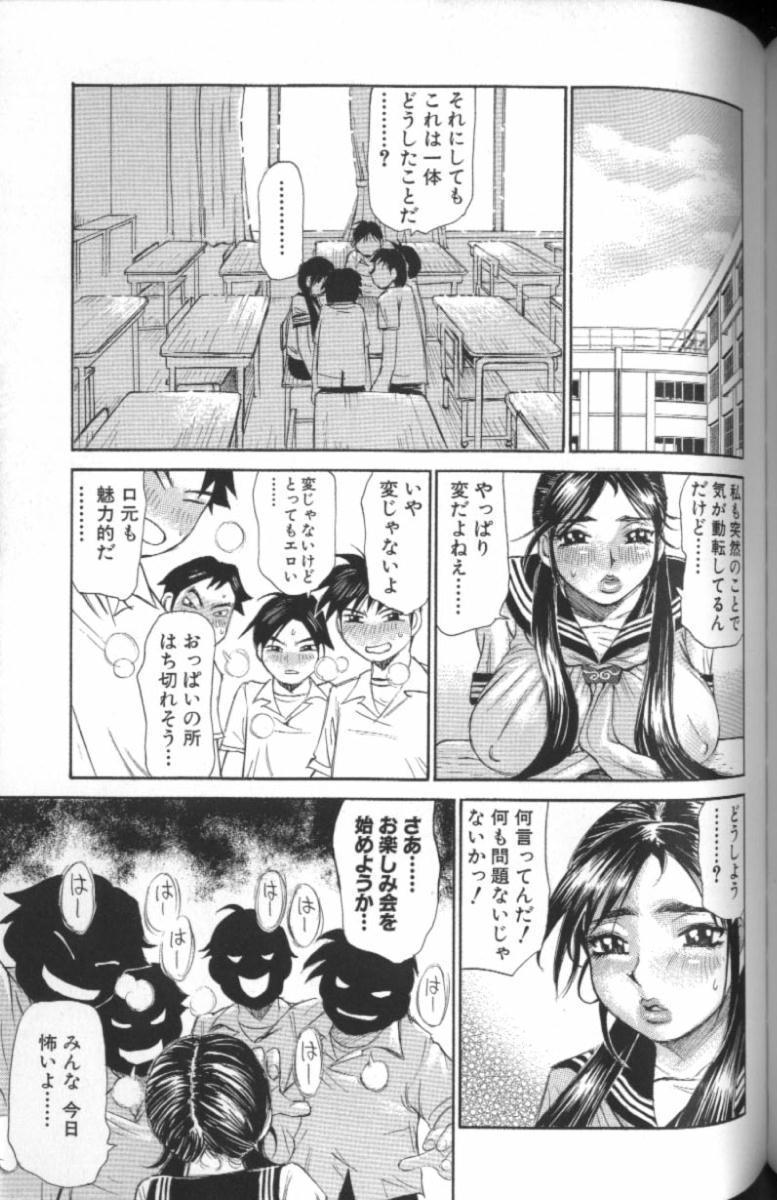 Ryoukan Shikou 139