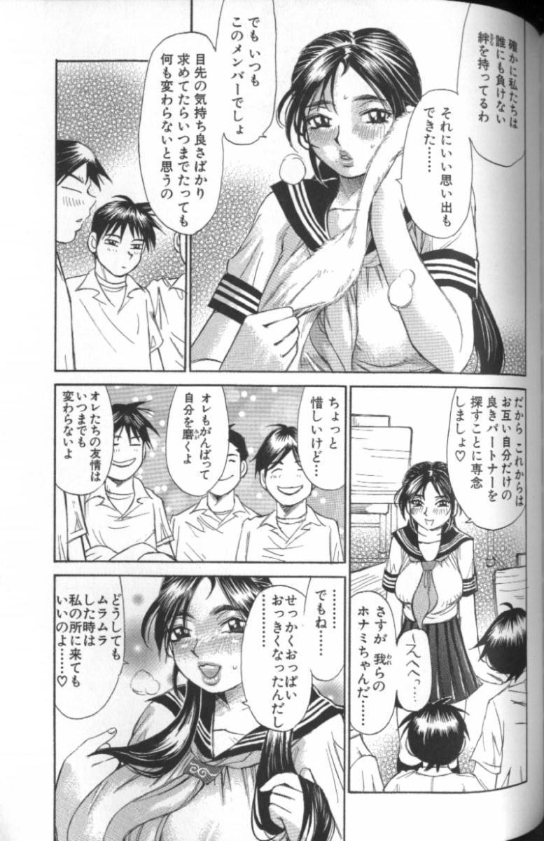 Ryoukan Shikou 151