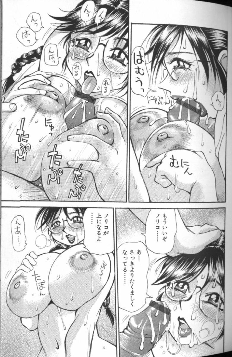 Ryoukan Shikou 17