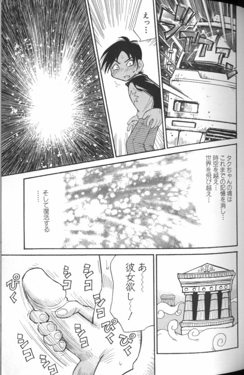 Ryoukan Shikou 25