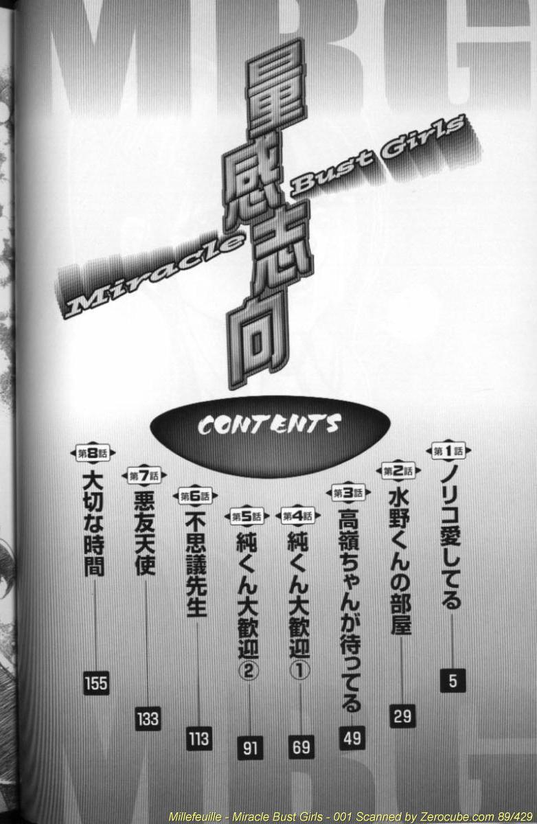 Ryoukan Shikou 2