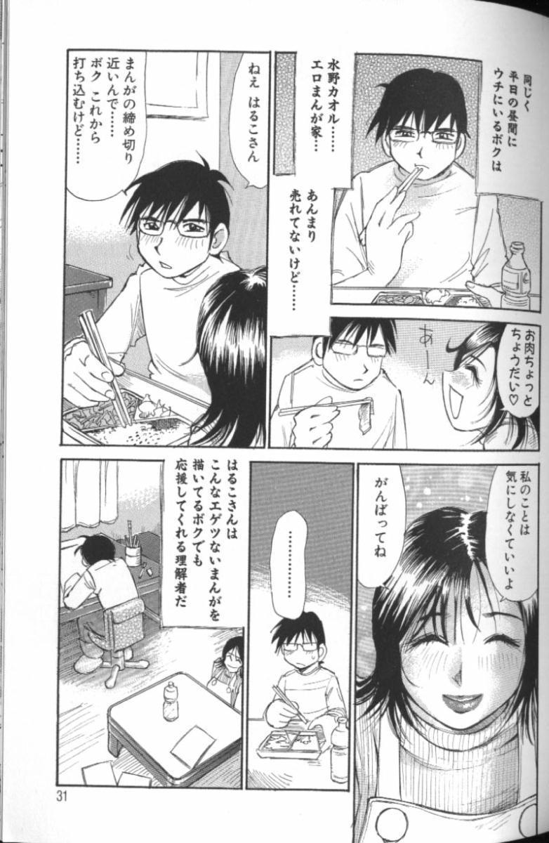Ryoukan Shikou 29