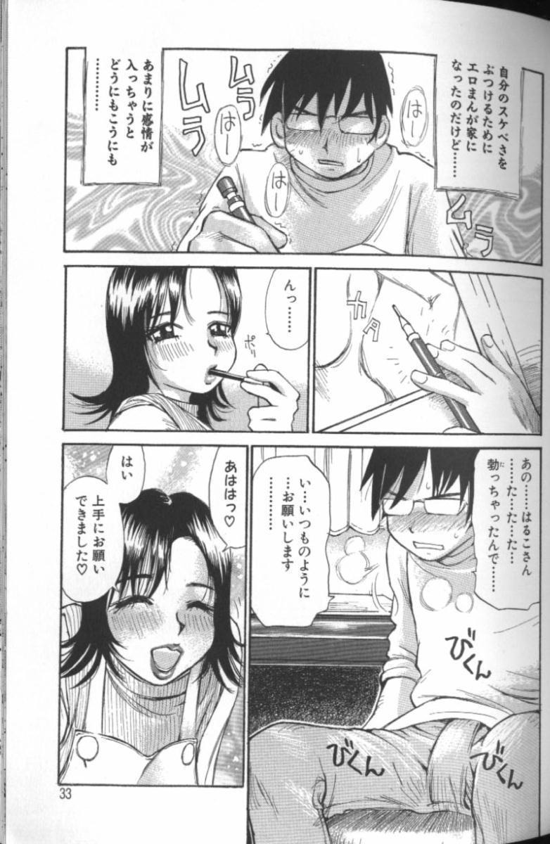Ryoukan Shikou 31