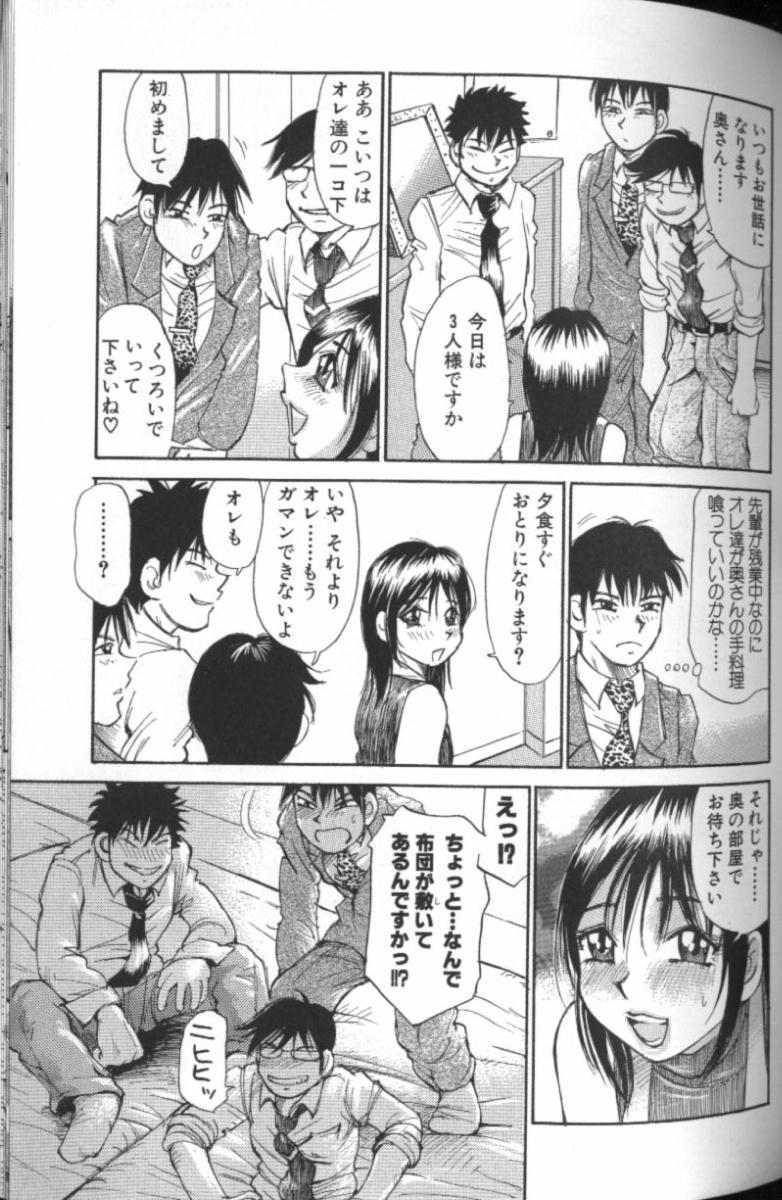 Ryoukan Shikou 49