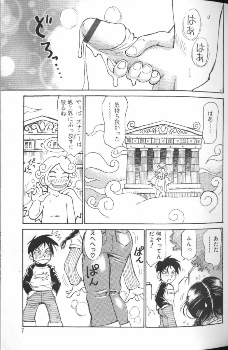 Ryoukan Shikou 5
