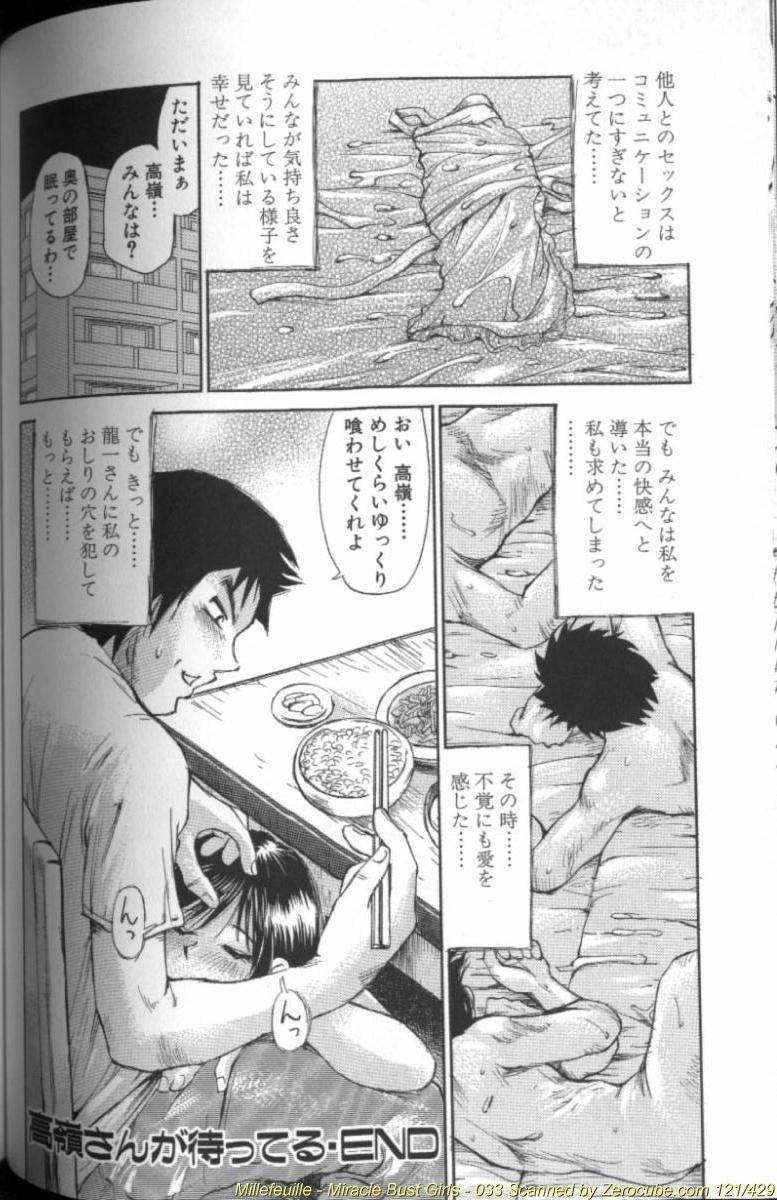 Ryoukan Shikou 66