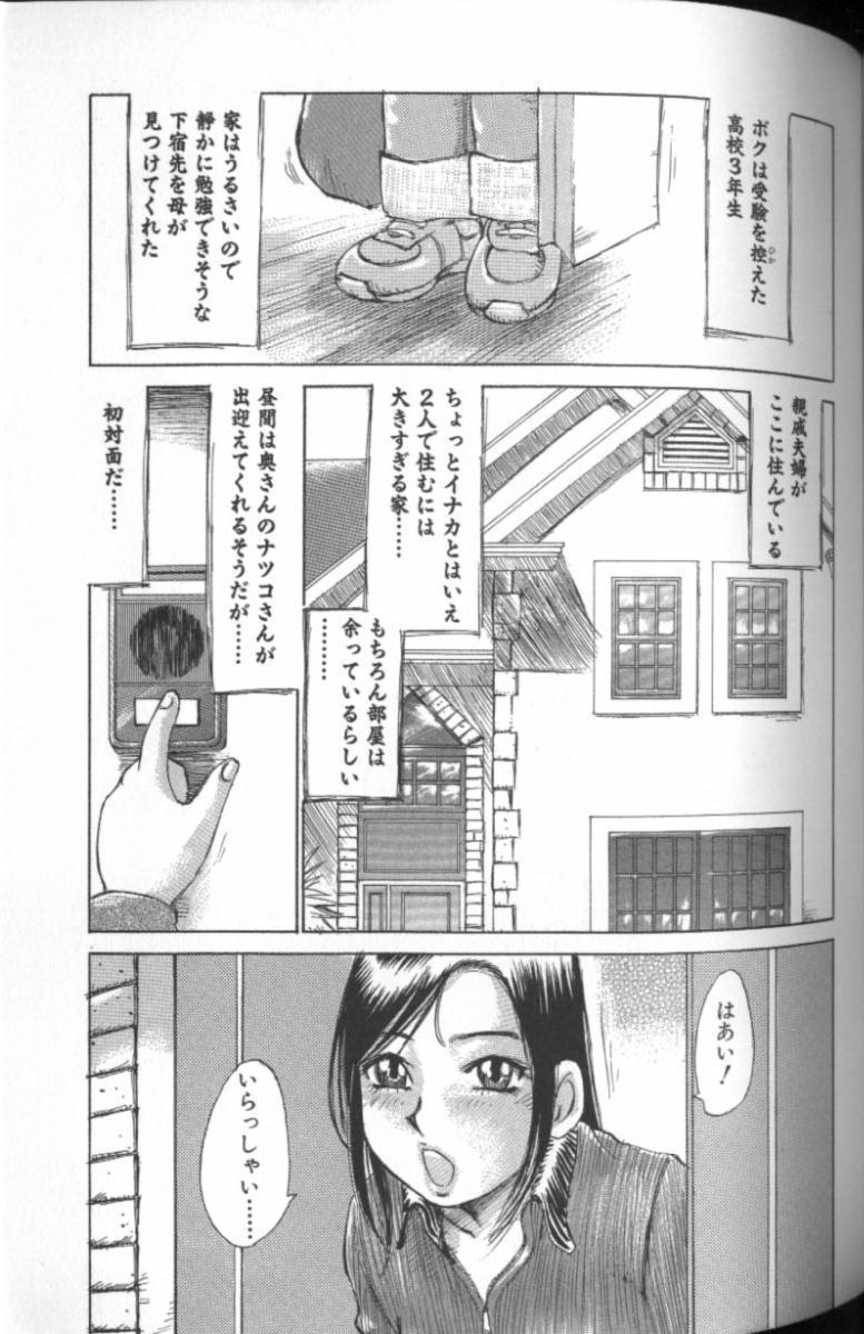Ryoukan Shikou 67