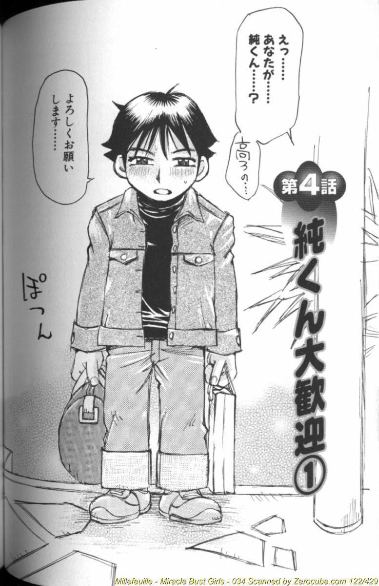 Ryoukan Shikou 68
