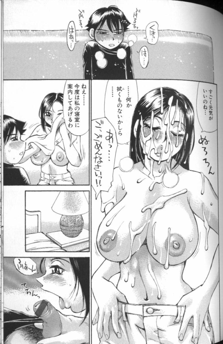 Ryoukan Shikou 77