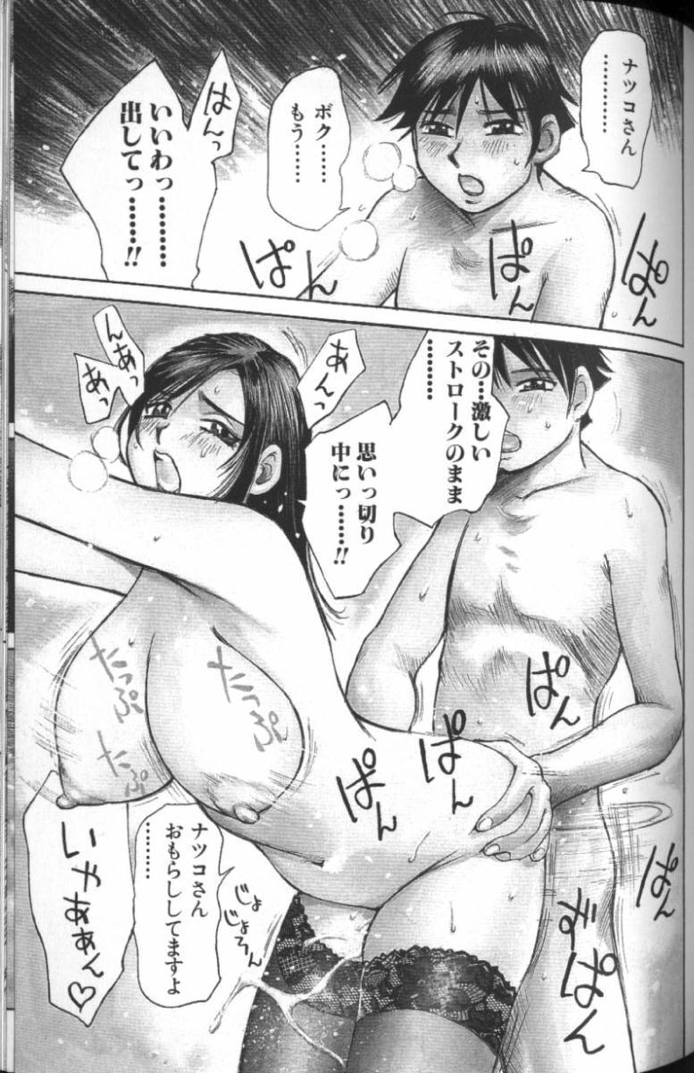 Ryoukan Shikou 89