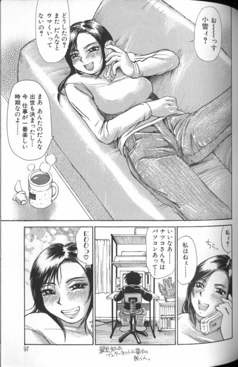 Ryoukan Shikou 95