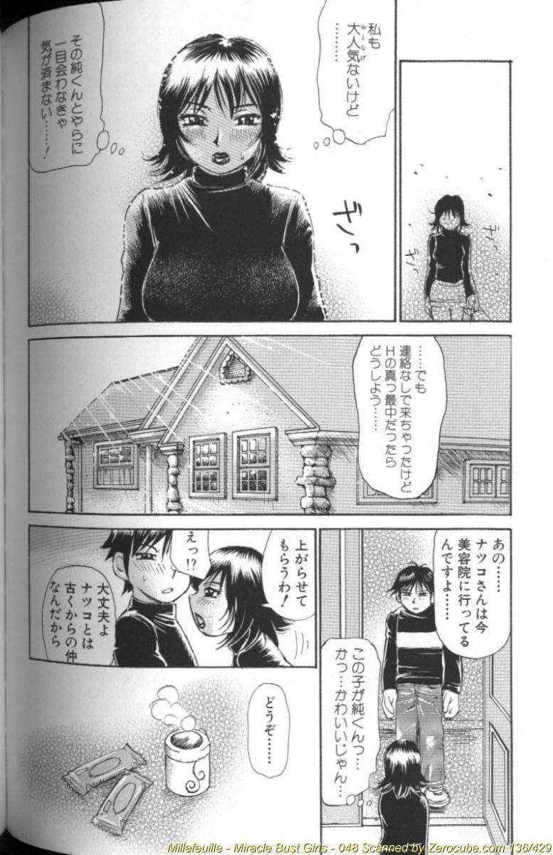 Ryoukan Shikou 96