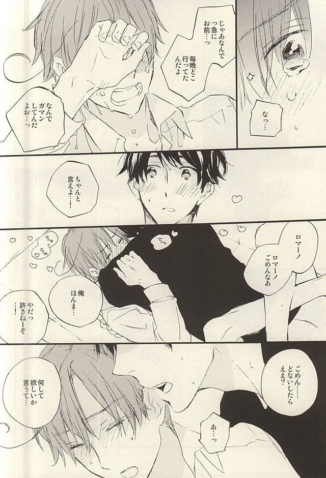 Yasashiku Hodoite 20