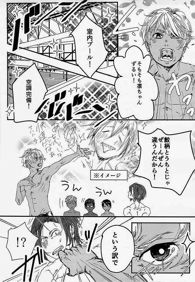 Manatsu no Et Cetera 3