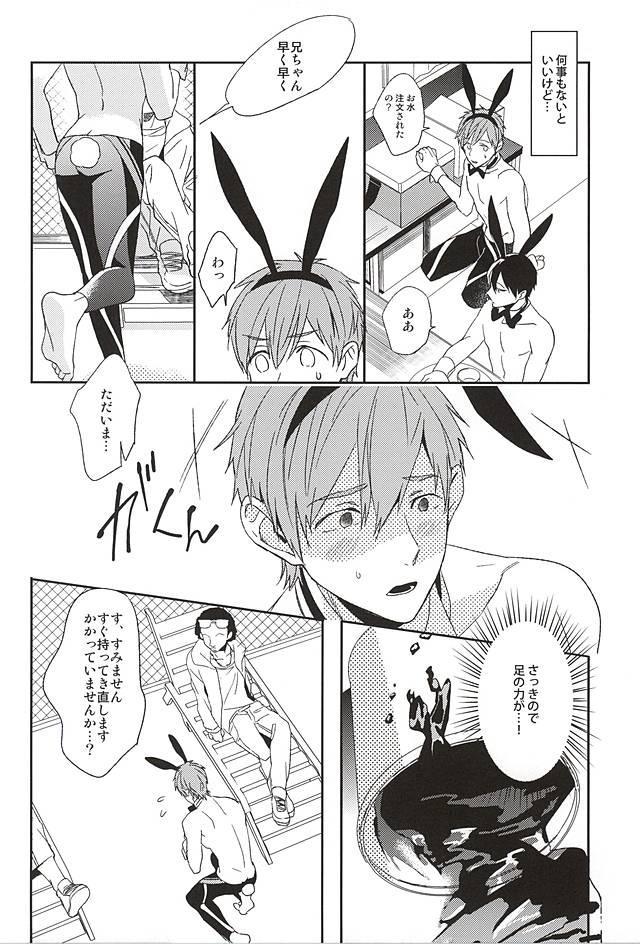 Usamimi Danshi Koukousei ga Masaka Mob ni Okasareru Hazu ga Nai. 10