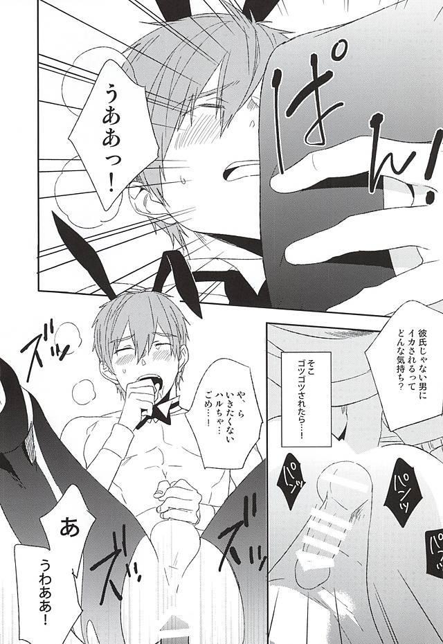 Usamimi Danshi Koukousei ga Masaka Mob ni Okasareru Hazu ga Nai. 21