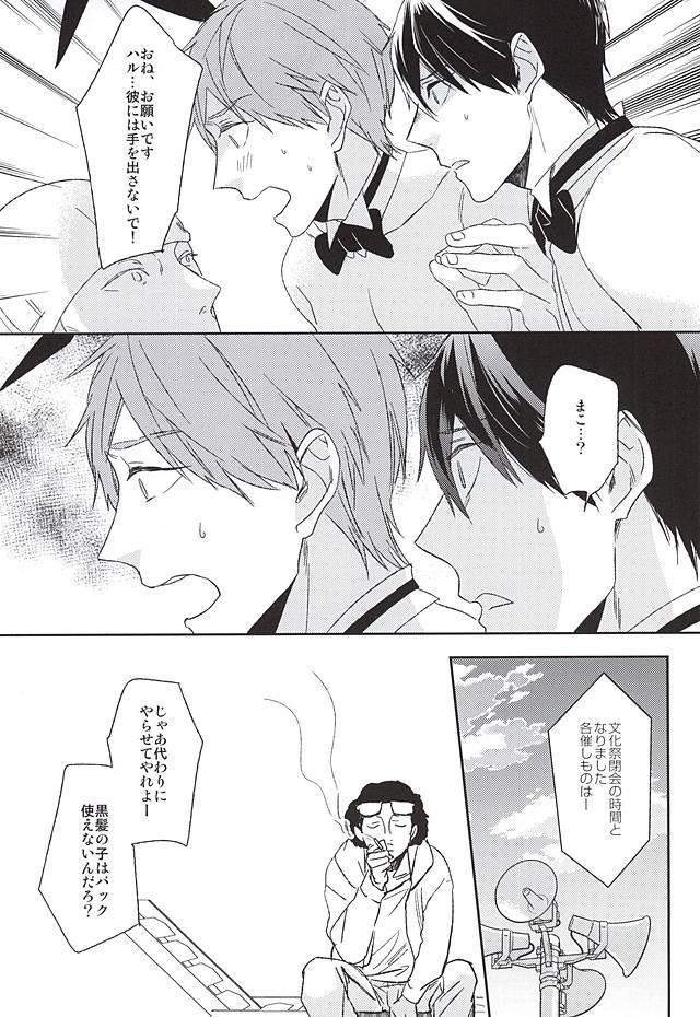 Usamimi Danshi Koukousei ga Masaka Mob ni Okasareru Hazu ga Nai. 23