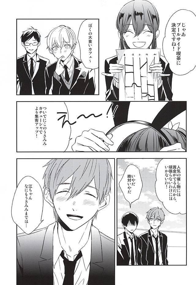 Usamimi Danshi Koukousei ga Masaka Mob ni Okasareru Hazu ga Nai. 3