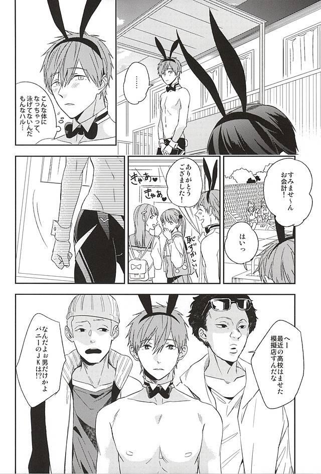 Usamimi Danshi Koukousei ga Masaka Mob ni Okasareru Hazu ga Nai. 8