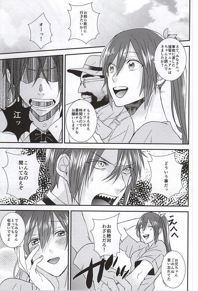 Kocchi muite! Bunny-san! 9