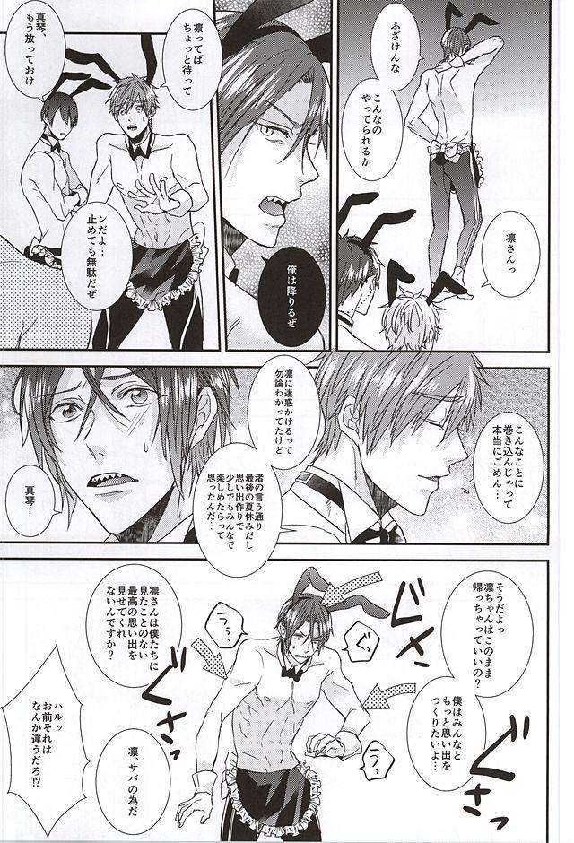 Kocchi muite! Bunny-san! 11
