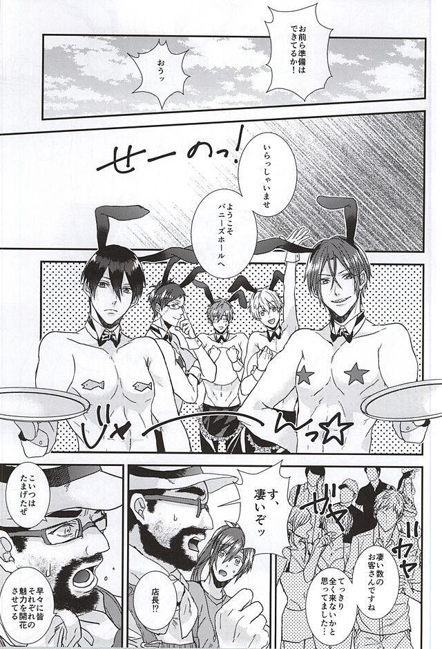 Kocchi muite! Bunny-san! 13