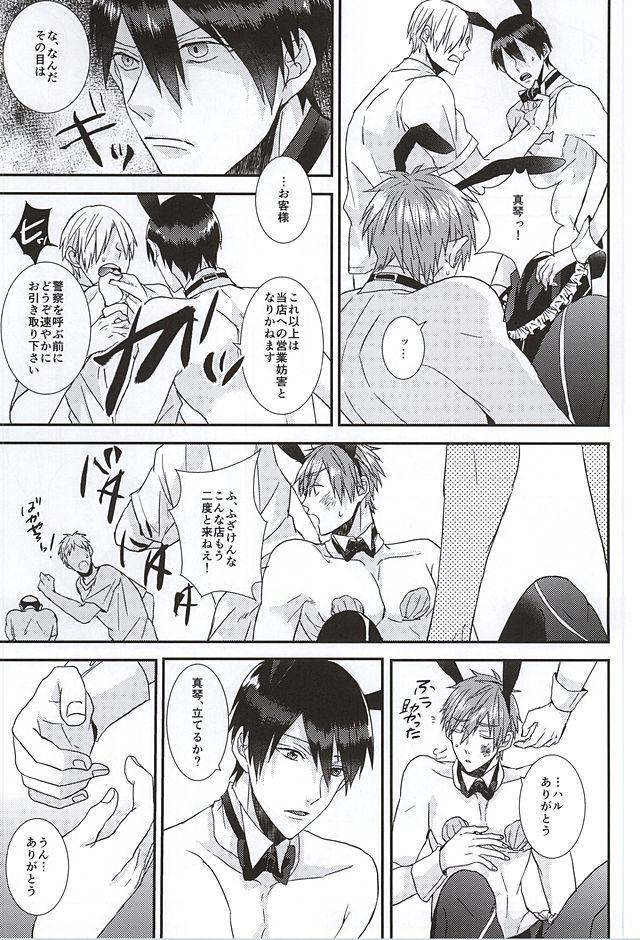 Kocchi muite! Bunny-san! 19