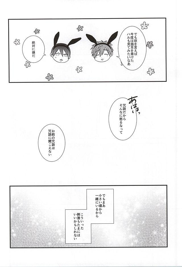 Kocchi muite! Bunny-san! 24
