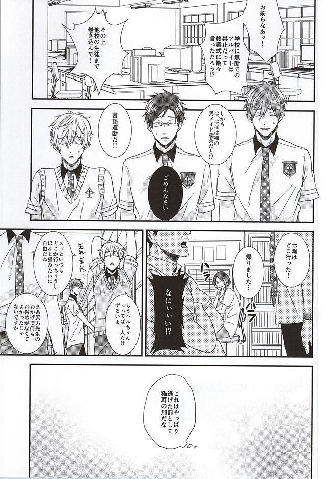Kocchi muite! Bunny-san! 25