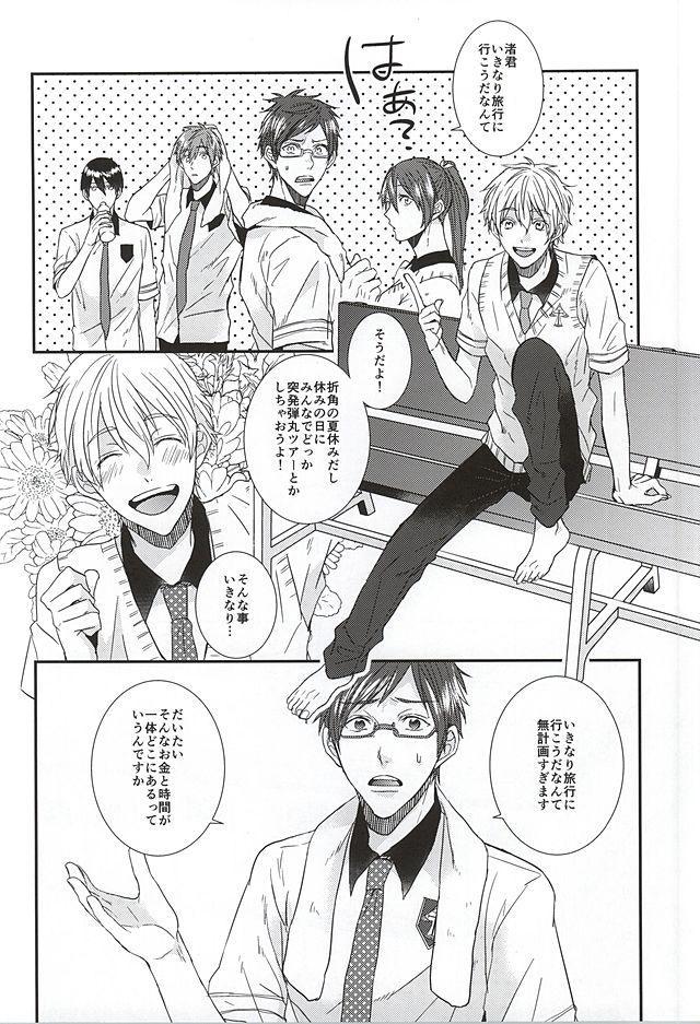 Kocchi muite! Bunny-san! 2