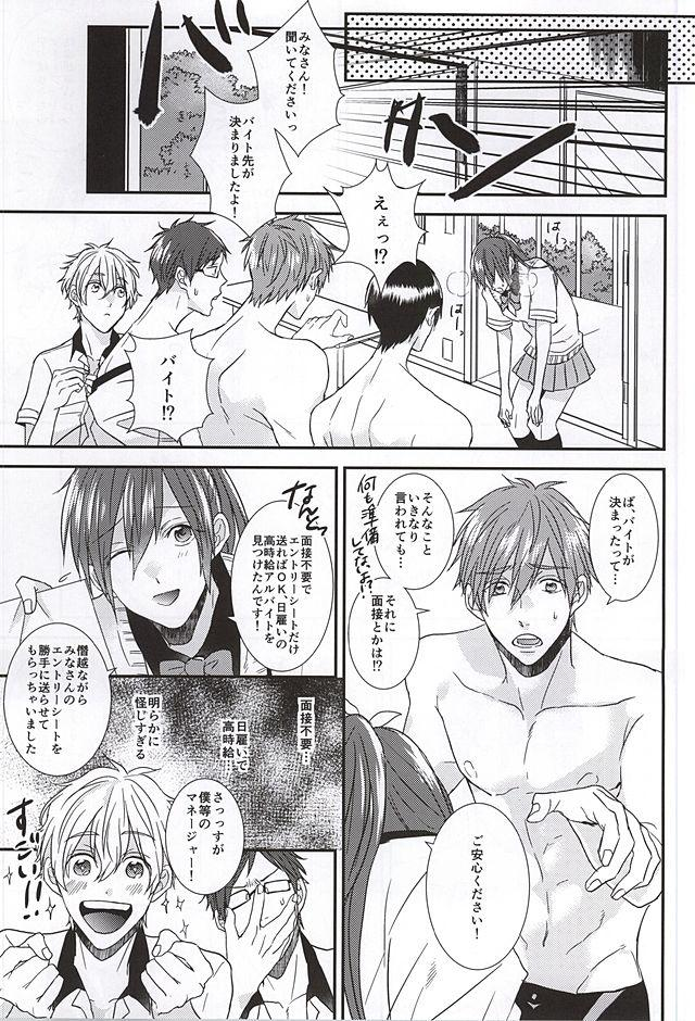 Kocchi muite! Bunny-san! 5