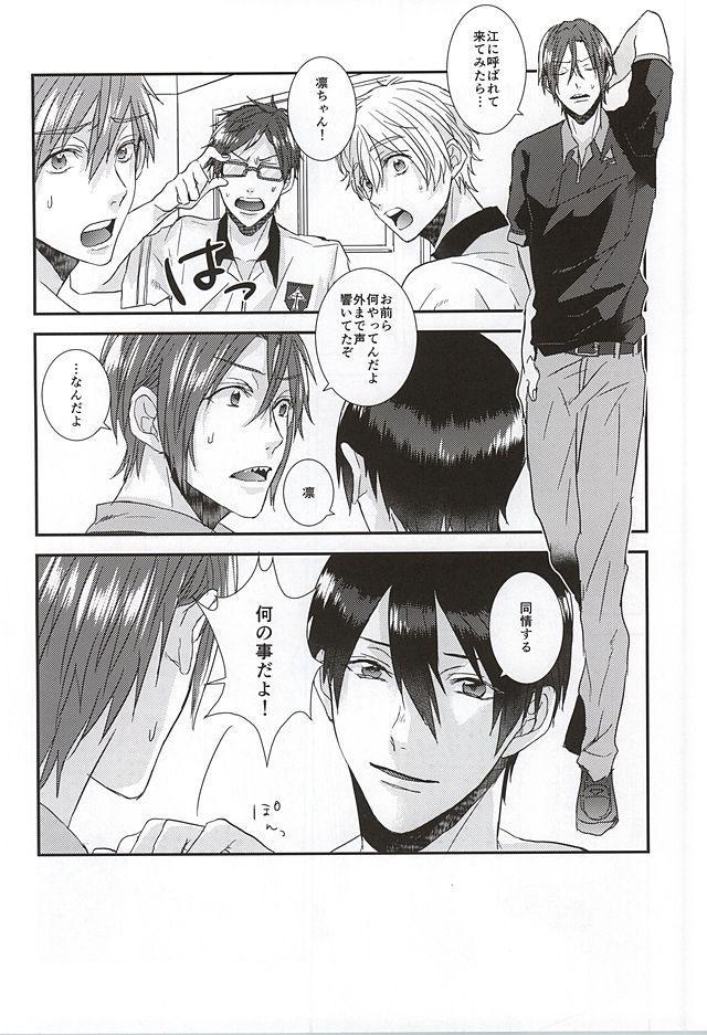 Kocchi muite! Bunny-san! 8