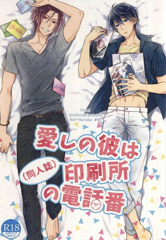 (Renai Endorphin 3) [LAPISLAZULI*** (Aoi Tomomi)] Itoshi no Kare wa (Doujinshi) Insatsujo no Denwaban (Free!) 0