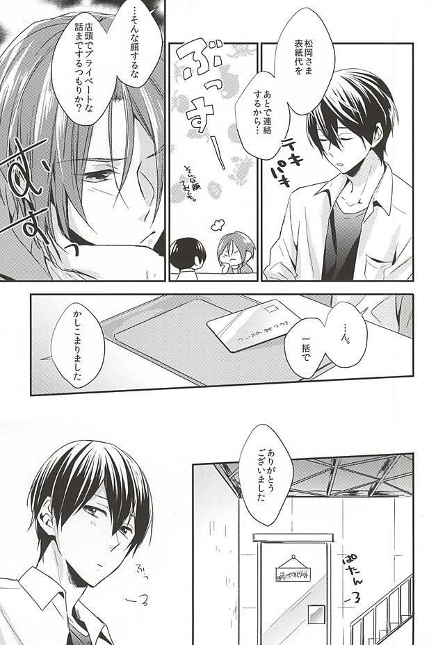 (Renai Endorphin 3) [LAPISLAZULI*** (Aoi Tomomi)] Itoshi no Kare wa (Doujinshi) Insatsujo no Denwaban (Free!) 9
