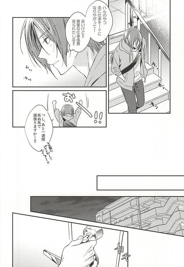 (Renai Endorphin 3) [LAPISLAZULI*** (Aoi Tomomi)] Itoshi no Kare wa (Doujinshi) Insatsujo no Denwaban (Free!) 10