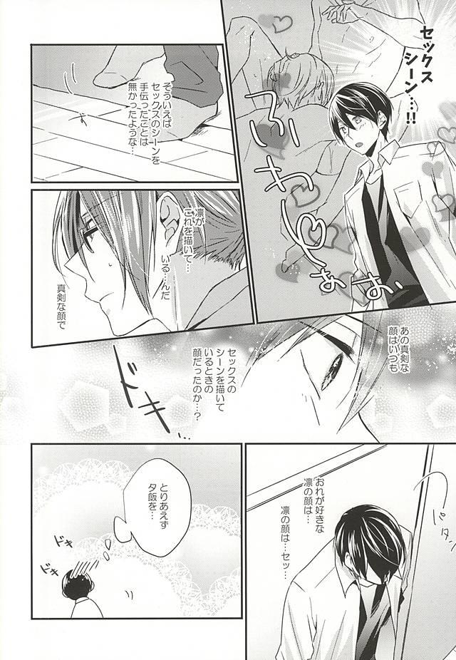 (Renai Endorphin 3) [LAPISLAZULI*** (Aoi Tomomi)] Itoshi no Kare wa (Doujinshi) Insatsujo no Denwaban (Free!) 12