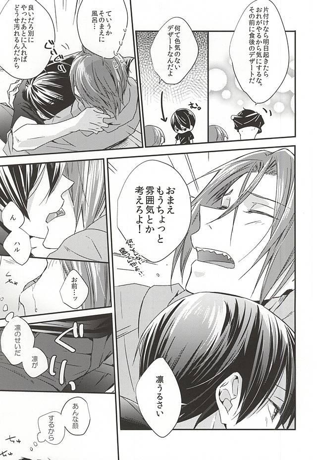(Renai Endorphin 3) [LAPISLAZULI*** (Aoi Tomomi)] Itoshi no Kare wa (Doujinshi) Insatsujo no Denwaban (Free!) 15